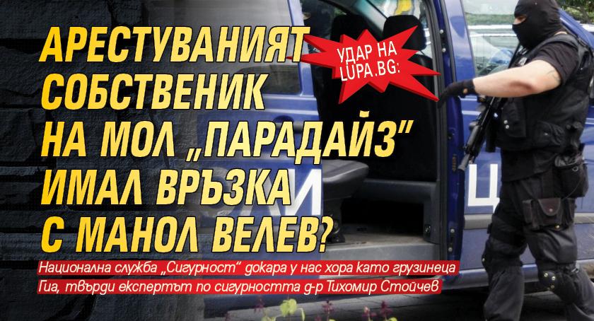 """Удар на Lupa.bg: Арестуваният собственик на мол """"Парадайз"""" имал връзка с Манол Велев?"""