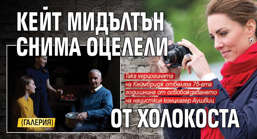 Кейт Мидълтън снима оцелели от Холокоста (ГАЛЕРИЯ)