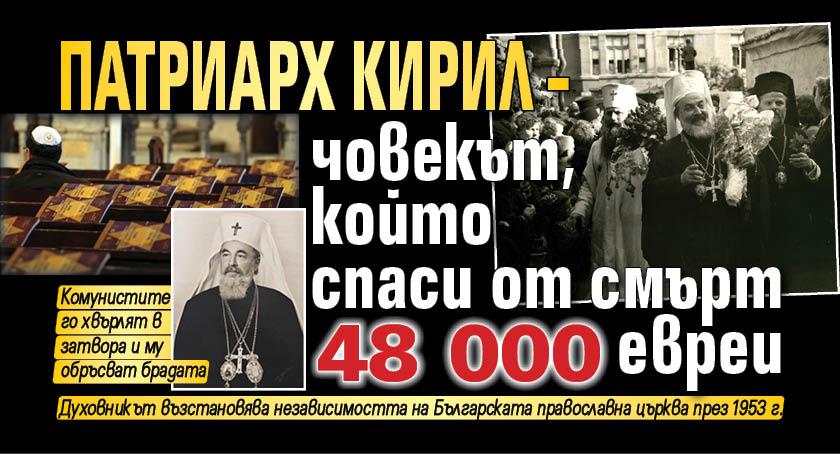 Патриарх Кирил – човекът, който спаси от смърт 48 000 евреи