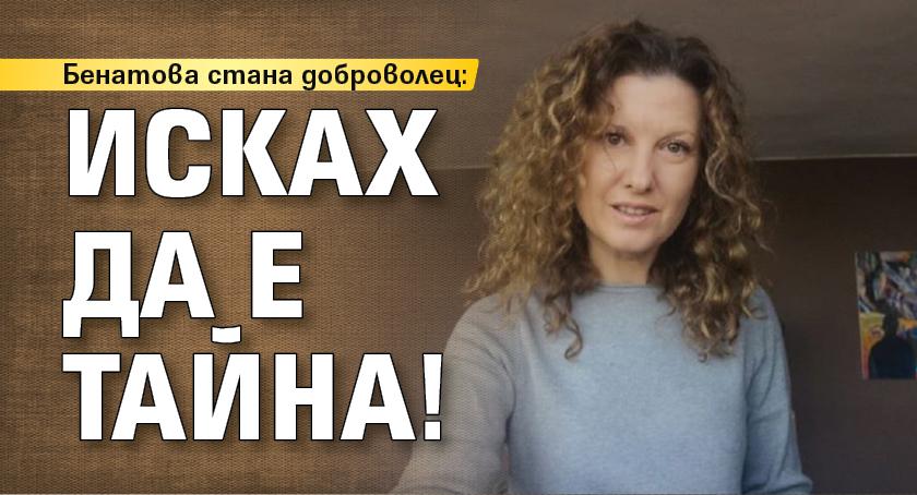 Бенатова стана доброволец: Исках да е тайна!