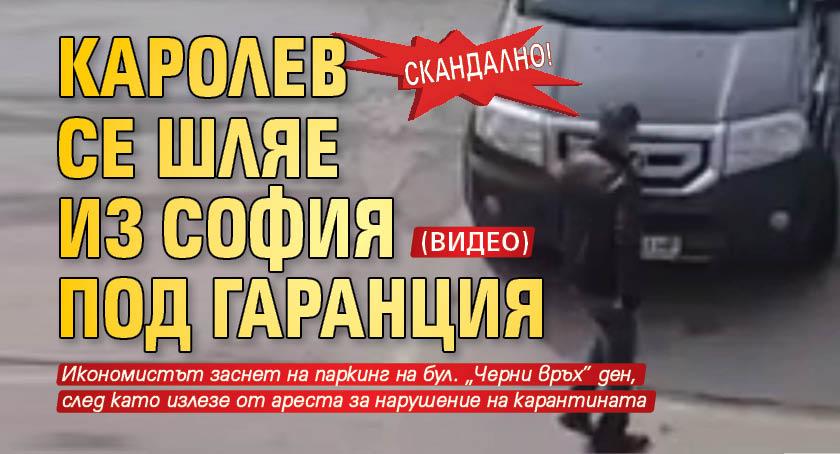Скандално! Каролев се шляе из София под гаранция (ВИДЕО)