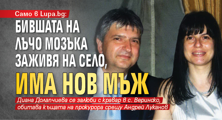 Само в Lupa.bg: Бившата на Лъчо Мозъка заживя на село, има нов мъж