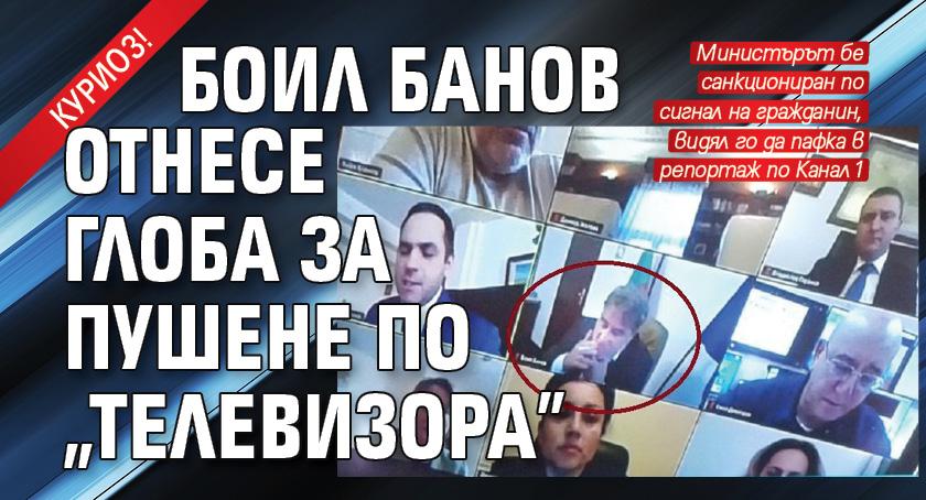 """КУРИОЗ! Боил Банов отнесе глоба за пушене по """"телевизора"""""""