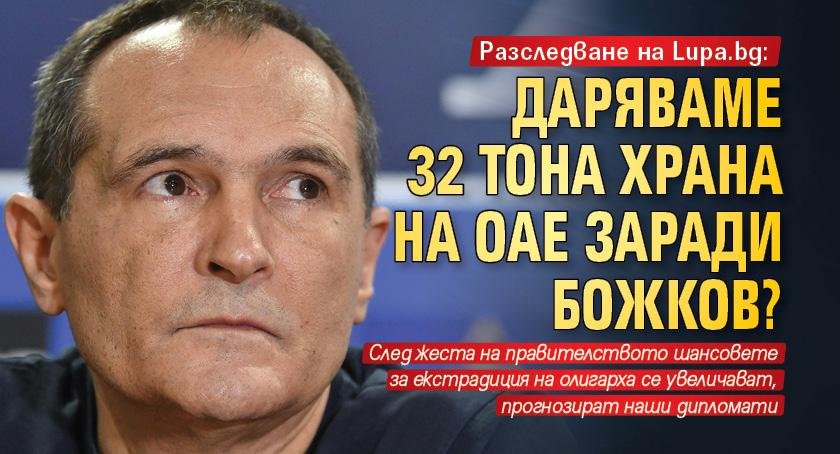 Разследване на Lupa.bg: Даряваме 32 тона храна на ОАЕ заради Божков?