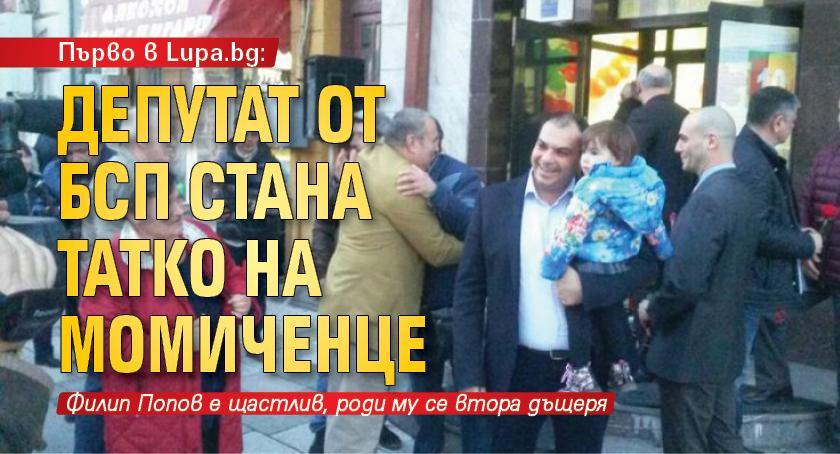 Първо в Lupa.bg: Депутат от БСП стана татко на момиченце