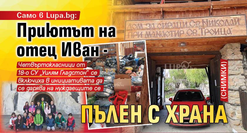 Само в Lupa.bg: Приютът на отец Иван - пълен с храна (СНИМКИ)