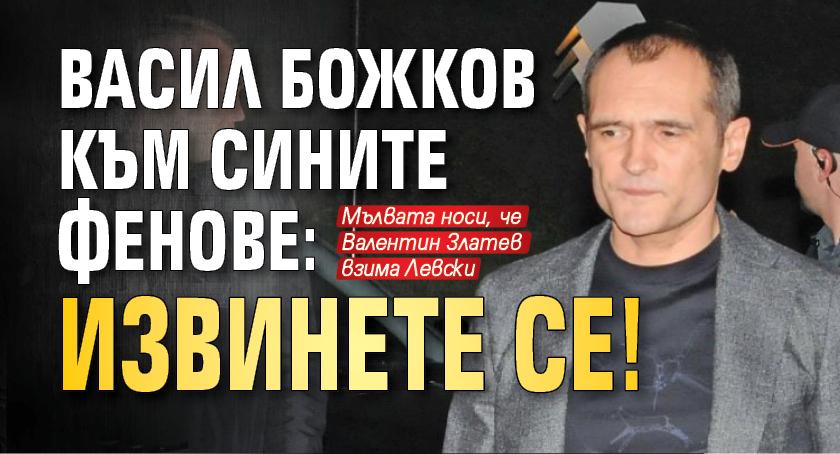 Васил Божков към сините фенове: Извинете се!