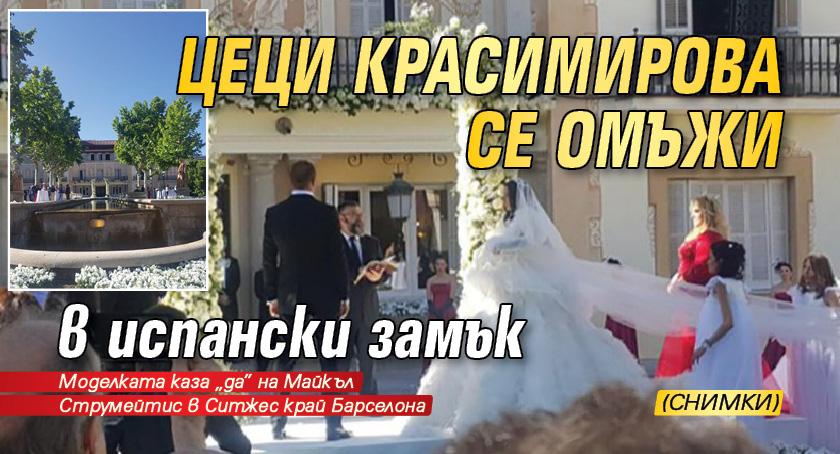 Цеци Красимирова се омъжи в испански замък (СНИМКИ)