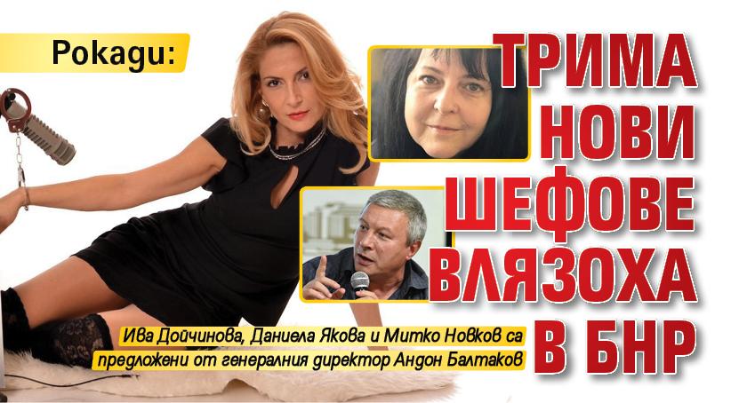 Рокади: Трима нови шефове влязоха в БНР