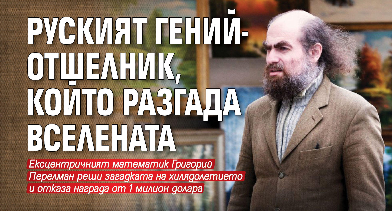 Руският гений-отшелник, който разгада Вселената