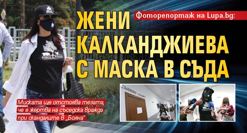Фоторепортаж на Lupa.bg: Жени Калканджиева с маска в съда (СНИМКИ)