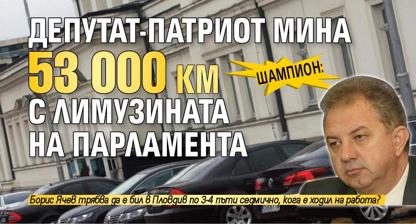 Шампион: Депутат-патриот мина 53 000 км с лимузината на парламента