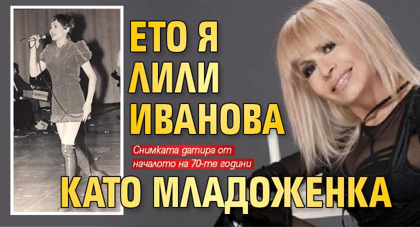 Ето я Лили Иванова като младоженка