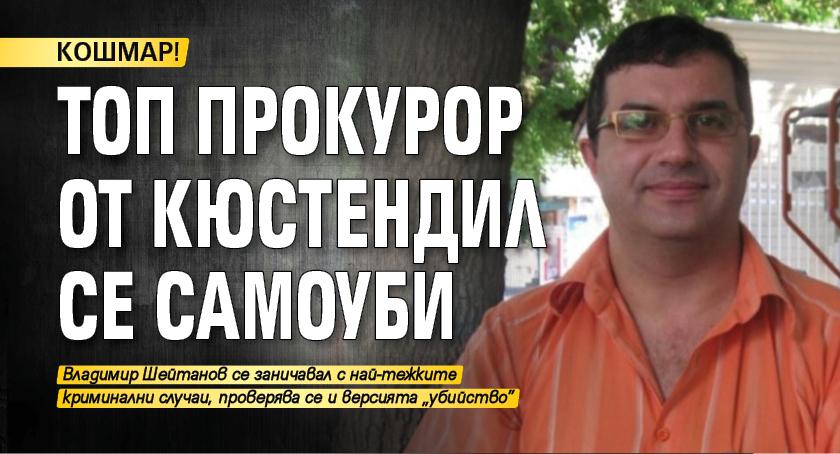 КОШМАР! Топ прокурор от Кюстендил се самоуби