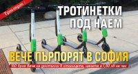 Трт-трт: Тротинетки под наем вече пърпорят в София