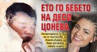 Ето го бебето на Деси Цонева