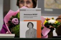 снимка 3 Авторът на мемоарите на Анастасия Мозер: Тя е некорумпираният политик!