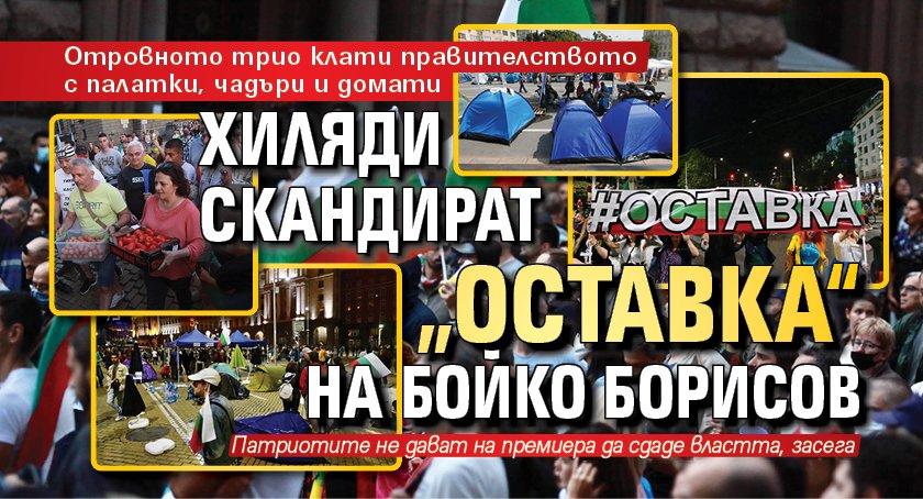 Ден 107 на протеста: На прицел са ЦИК и бюджета