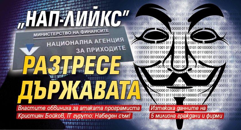 Томислав Дончев: Кибератака отвътре клати правителството
